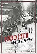 1930년대 세계 대공황 연구