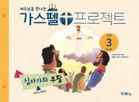 예수님을 만나는 가스펠 프로젝트 신약. 3: 십자가와 부활(유치부)