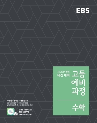 고등 예비과정 수학(2021)