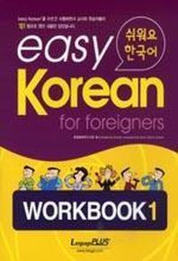 Easy Korean 1: Workbook(쉬워요 한국어)