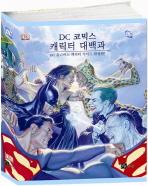 DC 코믹스 캐릭터 대백과