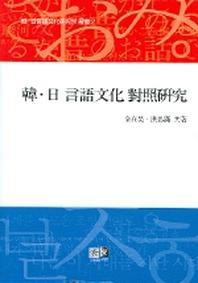 한일 언어문화대조연구