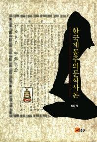 한국계몽주의 문학사론