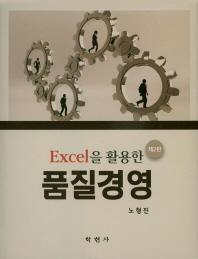 Excel을 활용한 품질경영