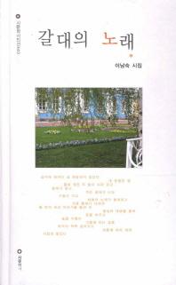 갈대의 노래