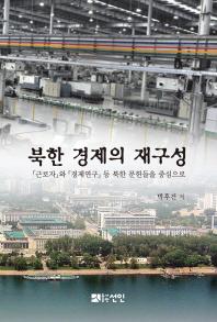 북한 경제의 재구성