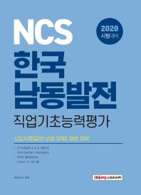 NCS 한국남동발전 직업기초능력평가(2020)