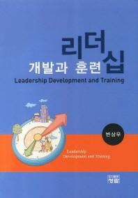 리더십 개발과 훈련
