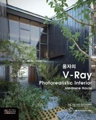 웅자의 V-Ray Photorealistice Interior Japanese House