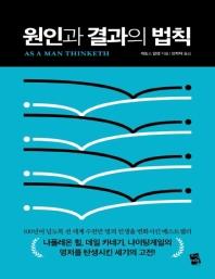 원인과 결과의 법칙(큰글자책)