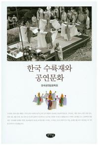 한국 수륙재와 공연문화