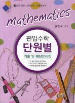 편입수학(단원별 기출 및 예상문제집)(미분과 적분 선형대수)(2010)