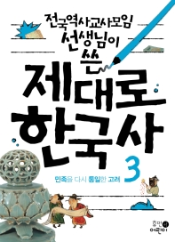 전국역사교사모임 선생님이 쓴 제대로 한국사. 3: 민족을 다시 통일한 고려