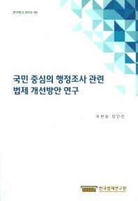 국민 중심의 행정조사 관련 법제 개선방안 연구