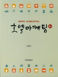 호텔마케팅