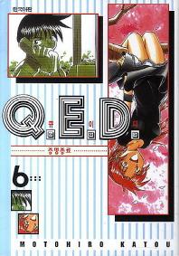 Q.E.D.(큐이디): 증명종료. 6