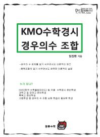 KMO 수학경시 경우의수 조합
