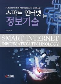 스마트 인터넷 정보기술