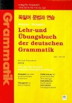 독일어 문법과 연습