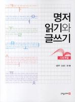 명저 읽기와 글쓰기: 사회계열