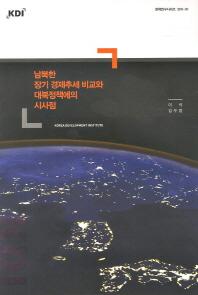 남북한 장기 경제추세 비교와 대북정책에의 시사점