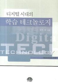 디지털 시대의 학습 테크놀로지