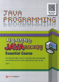 처음 시작하는 JAVA 프로그래밍 Essential Course