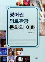 영어권 의료관광 문화의 이해