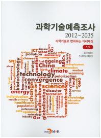과학기술예측조사(2012~2035). 5