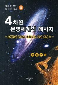 4차원 문명세계의 메시지. 8: 4차원의 현상과 초월적인 삶의 세계 3