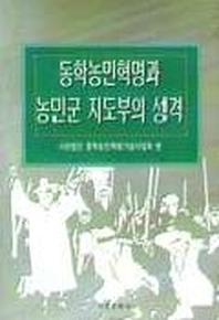 동학농민혁명과 농민군 지도부의 성격