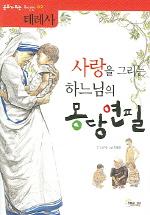 사랑을 그리는 하느님의 몽당연필: 테레사