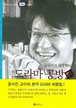 김삼순과 장준혁의 드라마 공방전