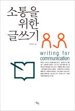 소통을 위한 글쓰기