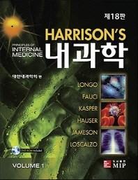 HARRISON S 내과학