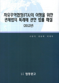 자유무역협정(FTA)의 이행을 위한 관세법의 특례에 관한 법률 해설(2013)