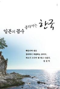 일본의 꼼수 올라서는 한국