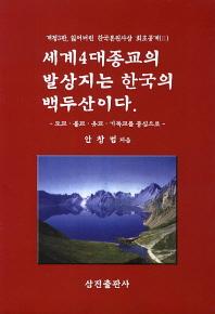 세계4대종교의 발상지는 한국의 백두산이다