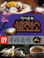 역사문화 발전소. 9: 우리 음식