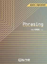 Phrasing(프레이징)