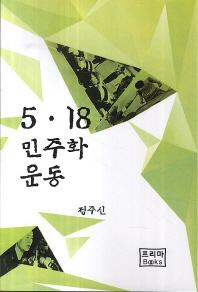 5 18 민주화 운동
