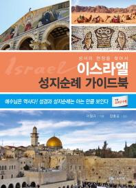 이스라엘 성지순례 가이드북