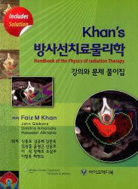 Khan' s 방사선치료물리학