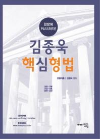 김종욱 핵심 형법(2017)