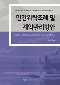 민간위탁 조례 및 계약관리방안(2012)