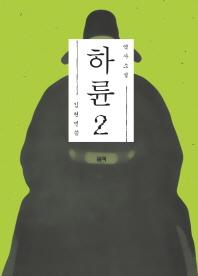 역사소설 하륜. 2
