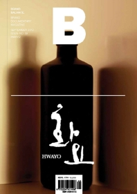 매거진 B(Magazine B) No.9: Hwayo(한글판)