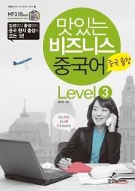 맛있는 비즈니스 중국어. Level 3: 중국 출장