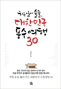 하는 일이 술술, 대한민국 풍수여행 30
