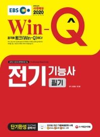 EBS Win-Q 전기기능사 필기 단기완성(2020)
